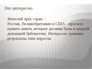 Это интересно Жителей трех стран ‑ России,Великобритании и США ‑ просили наз