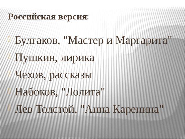 """Российская версия: Булгаков, """"Мастер и Маргарита"""" Пушкин, лирика Чехов, расск..."""