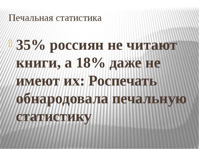 Печальная статистика 35% россиян не читают книги, а 18% даже не имеют их: Рос...