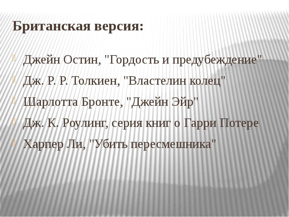 """Британская версия: Джейн Остин, """"Гордость и предубеждение"""" Дж. Р. Р. Толкиен,..."""