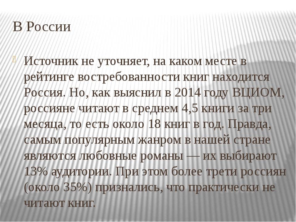 В России Источник не уточняет, на каком месте в рейтинге востребованности кни...