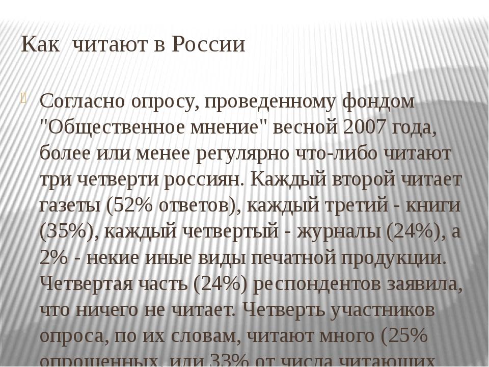"""Как читают в России Cогласно опросу, проведенному фондом """"Общественное мнение..."""
