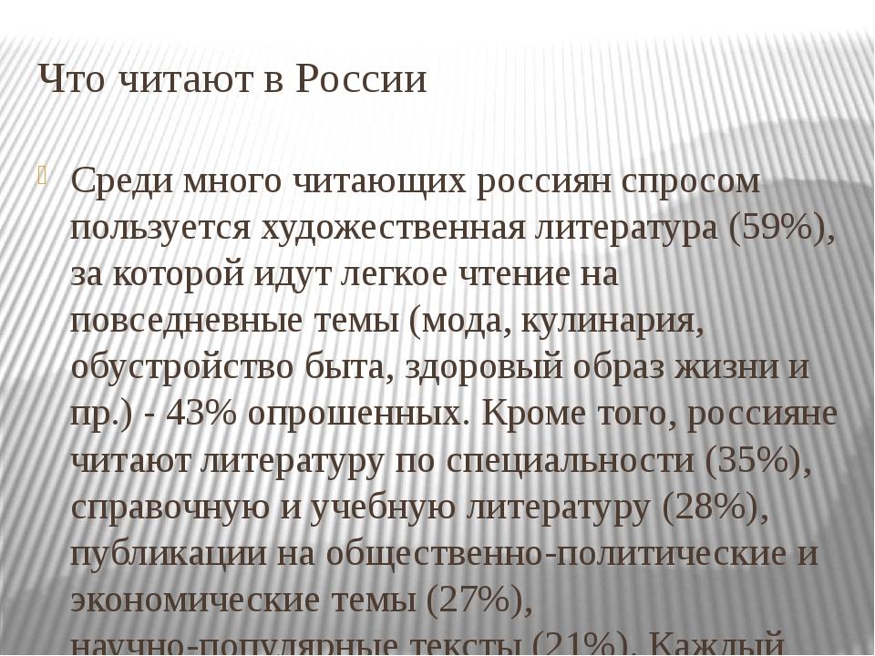 Что читают в России Среди много читающих россиян спросом пользуется художеств...