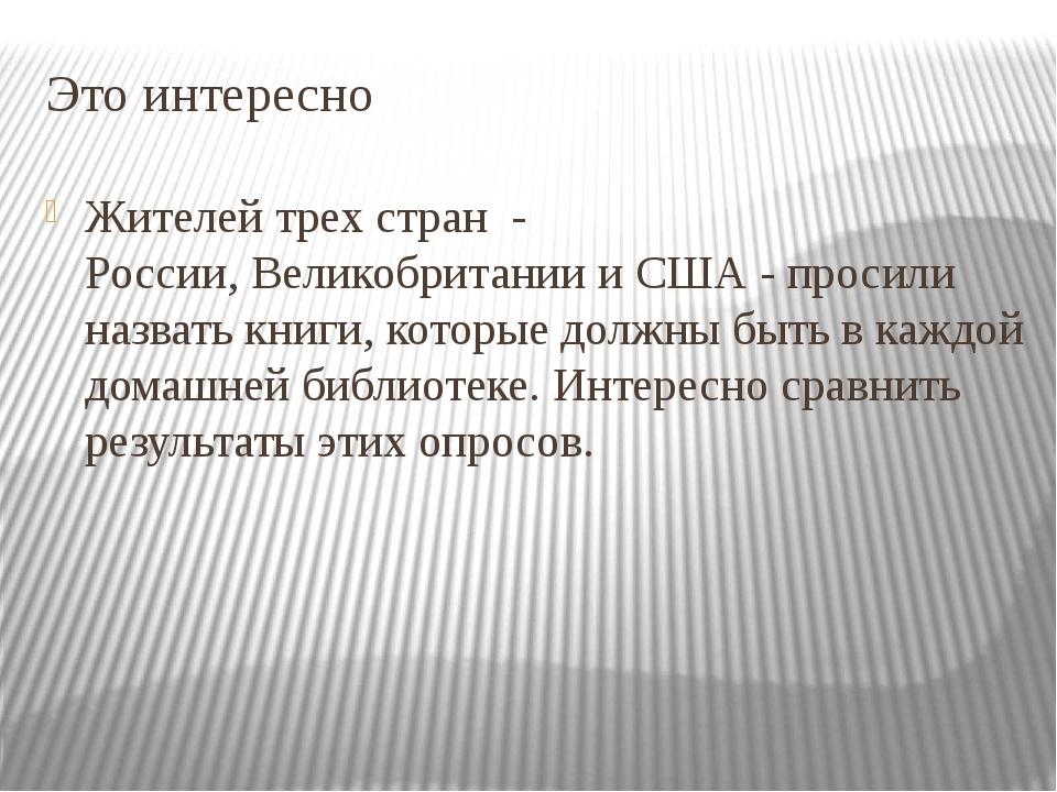 Это интересно Жителей трех стран ‑ России,Великобритании и США ‑ просили наз...