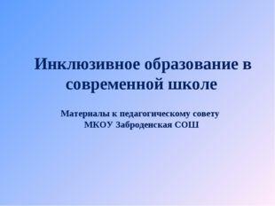 Инклюзивное образование в современной школе Материалы к педагогическому сове