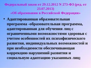 Федеральный закон от 29.12.2012 N 273-ФЗ (ред. от 23.07.2013) «Об образовании