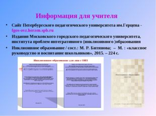 Информация для учителя Сайт Петербургского педагогического университета им.Ге