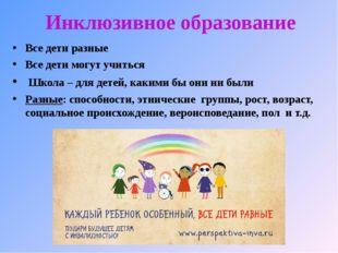 Инклюзивное образование Все дети разные Все дети могут учиться Школа – для де