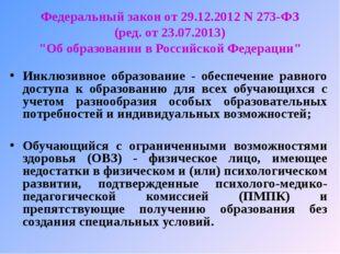 """Федеральный закон от 29.12.2012 N 273-ФЗ (ред. от 23.07.2013) """"Об образовании"""