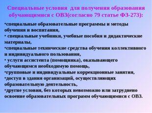 Специальные условия для получения образования обучающимися с ОВЗ(согласно 79