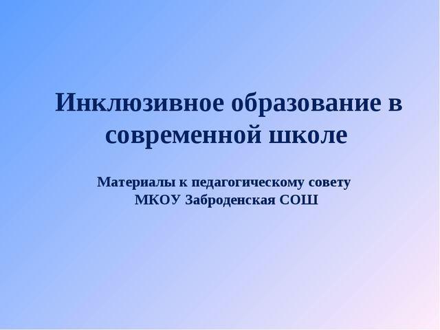 Инклюзивное образование в современной школе Материалы к педагогическому сове...