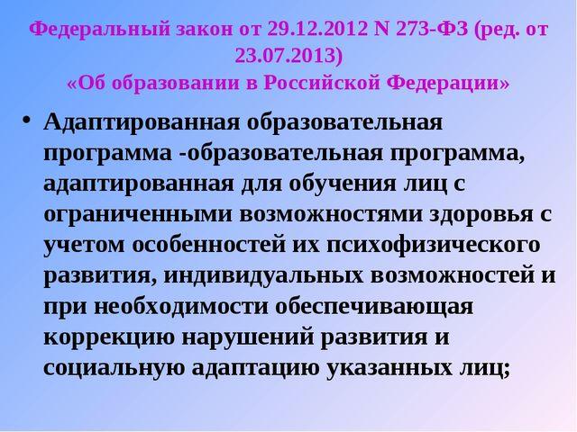 Федеральный закон от 29.12.2012 N 273-ФЗ (ред. от 23.07.2013) «Об образовании...