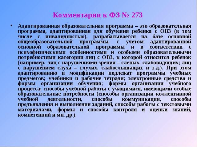 Комментарии к ФЗ № 273 Адаптированная образовательная программа – это образов...