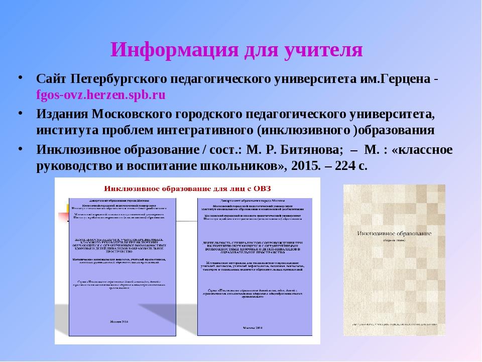 Информация для учителя Сайт Петербургского педагогического университета им.Ге...