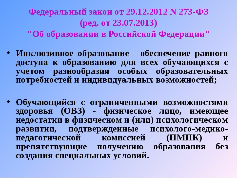 """Федеральный закон от 29.12.2012 N 273-ФЗ (ред. от 23.07.2013) """"Об образовании..."""