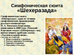 Симфоническая сюита «Шехеразада» Симфоническая сюита «Шехеразада», одно из лу