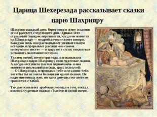 Царица Шехерезада рассказывает сказки царю Шахрияру Шахрияр каждый день берет