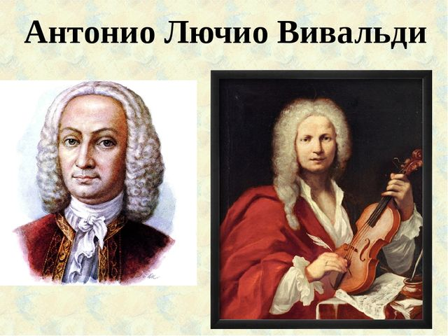 Антонио Лючио Вивальди