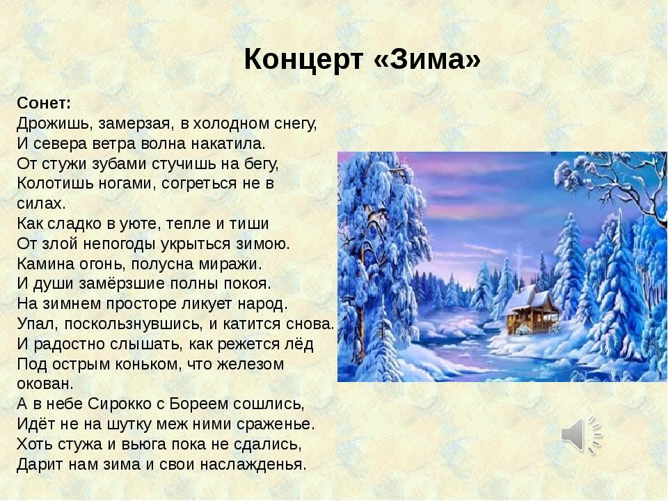 Концерт «Зима» Сонет: Дрожишь, замерзая, в холодном снегу, И севера ветра во...