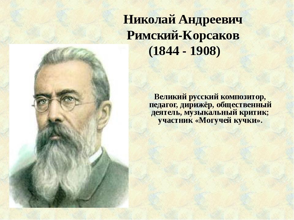 Николай Андреевич Римский-Корсаков (1844 - 1908) Великий русский композитор,...