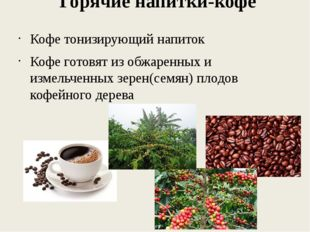 Горячие напитки-кофе Кофе тонизирующий напиток Кофе готовят из обжаренных и и