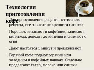 Технология приготовления кофе Для приготовления рецепта нет точного рецепта,