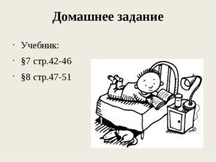 Домашнее задание Учебник: §7 стр.42-46 §8 стр.47-51