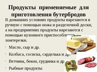 Продукты применяемые для приготовления бутербродов В домашних условиях продук