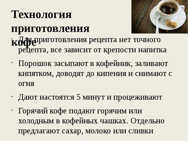 Технология приготовления кофе Для приготовления рецепта нет точного рецепта,...