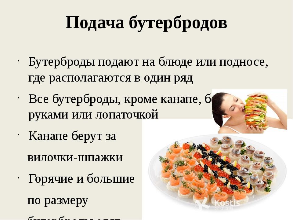 Подача бутербродов Бутерброды подают на блюде или подносе, где располагаются...