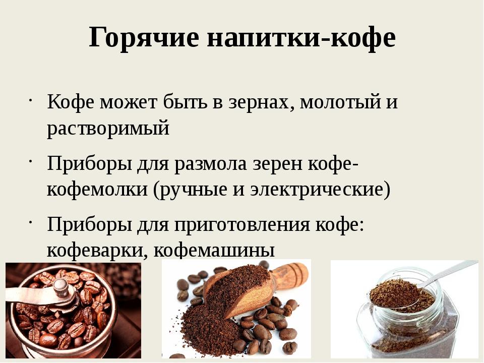 Горячие напитки-кофе Кофе может быть в зернах, молотый и растворимый Приборы...