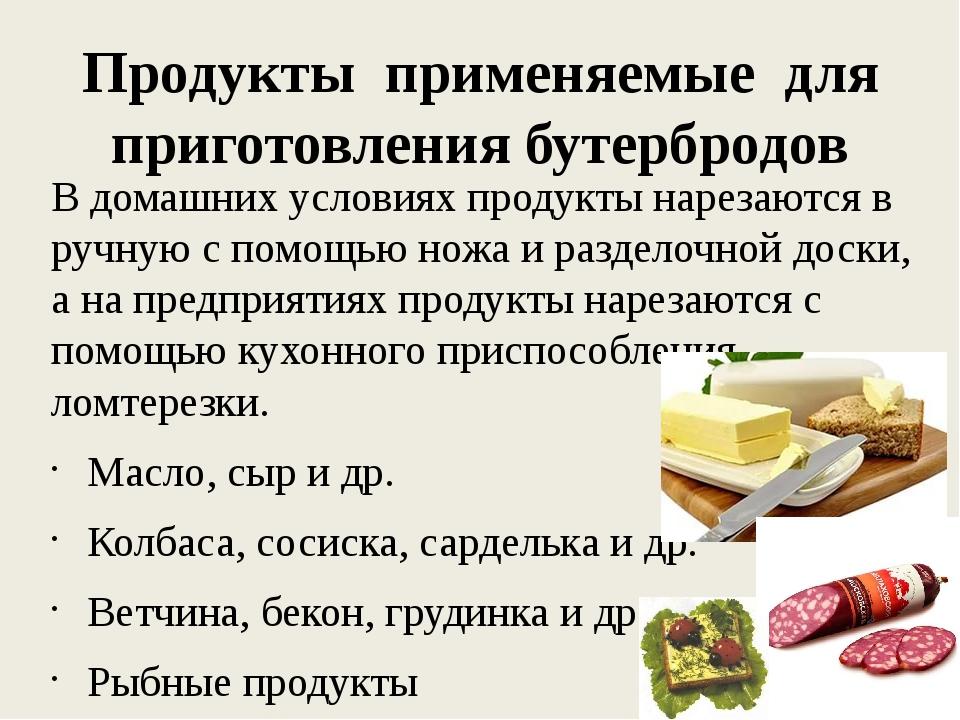Продукты применяемые для приготовления бутербродов В домашних условиях продук...