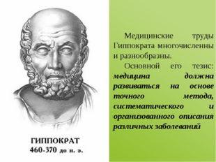 Медицинские труды Гиппократа многочисленны и разнообразны. Основной его тез