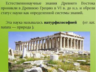 Естественнонаучные знания Древнего Востока проникли в Древнюю Грецию в VI в.