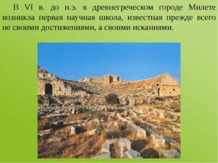 В VI в. до н.э. в древнегреческом городе Милете возникла первая научная школ