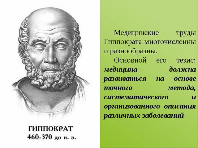 Медицинские труды Гиппократа многочисленны и разнообразны. Основной его тез...