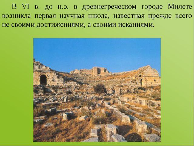 В VI в. до н.э. в древнегреческом городе Милете возникла первая научная школ...