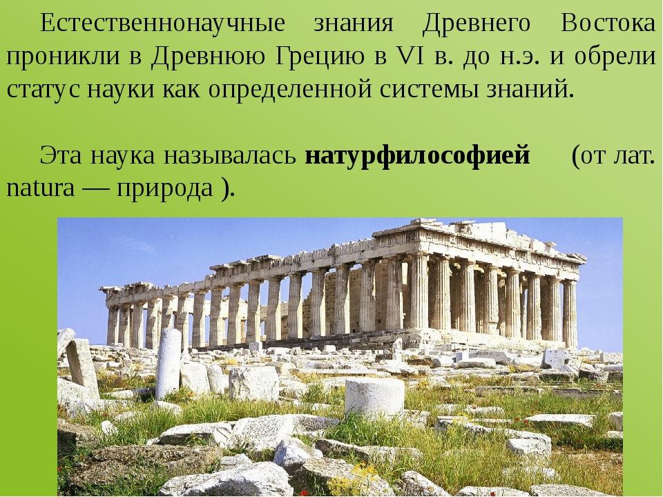 Естественнонаучные знания Древнего Востока проникли в Древнюю Грецию в VI в....