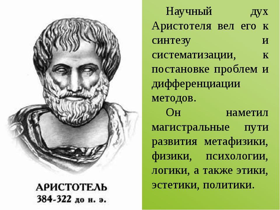 Научный дух Аристотеля вел его к синтезу и систематизации, к постановке проб...