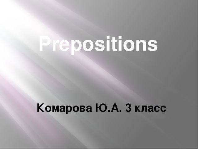 Prepositions Комарова Ю.А. 3 класс