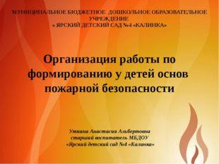 МУНИЦИПАЛЬНОЕ БЮДЖЕТНОЕ ДОШКОЛЬНОЕ ОБРАЗОВАТЕЛЬНОЕ УЧРЕЖДЕНИЕ « ЯРСКИЙ ДЕТСК