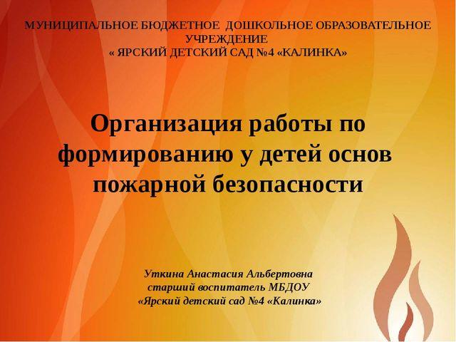 МУНИЦИПАЛЬНОЕ БЮДЖЕТНОЕ ДОШКОЛЬНОЕ ОБРАЗОВАТЕЛЬНОЕ УЧРЕЖДЕНИЕ « ЯРСКИЙ ДЕТСК...