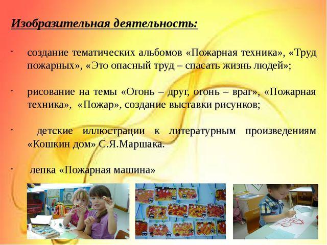 Изобразительная деятельность: создание тематических альбомов «Пожарная техни...
