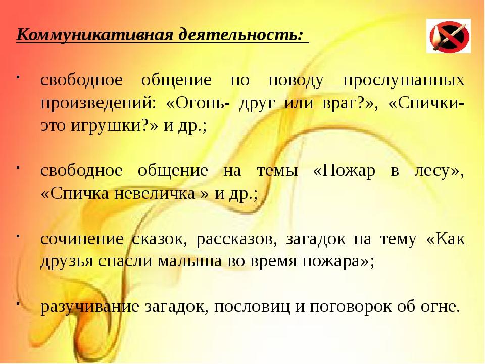 Коммуникативная деятельность: свободное общение по поводу прослушанных прои...