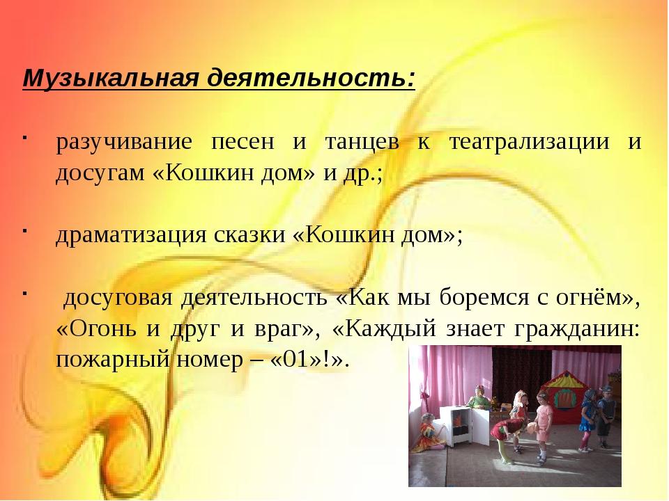 Музыкальная деятельность: разучивание песен и танцев к театрализации и досуг...
