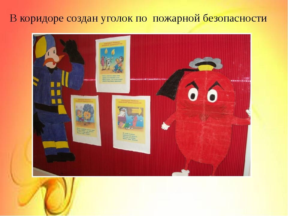В коридоре создан уголок по пожарной безопасности