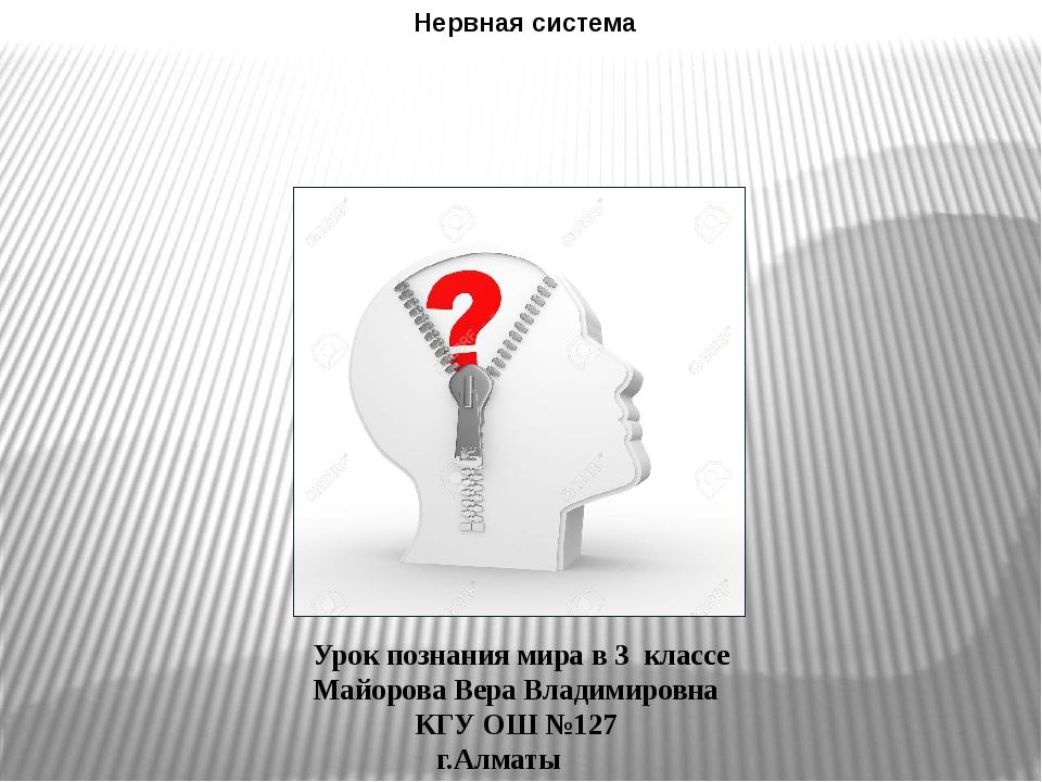 Нервная система Урок познания мира в 3 классе Майорова Вера Владимировна КГУ...