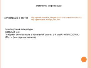 Источники информации Иллюстрации с сайтов http://go.mail.ru/search_images?q=%