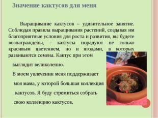 Значение кактусов для меня Выращивание кактусов – удивительное занятие. Соблю