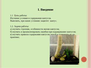 I. Введение 1.1 Цель работы: Изучение условия и содержания кактусов. Выяснить